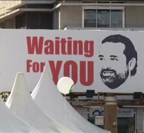 Événement politique inattendu au Liban
